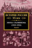 История России XX век. Том 2
