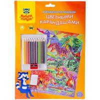 """Раскраска по номерам """"Динозавры"""" (с цветными карандашами)"""
