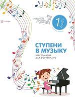 Ступени в музыку. Хрестоматия для фортепиано. Ступень первая. 1 класс