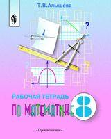 Математика. 8 класс. Рабочая тетрадь