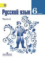 Русский язык. 6 класс. Часть 2