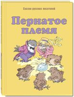 Пернатое племя. Сказки русских писателей