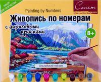 "Картина по номерам ""Альпийский пейзаж"" (300х420 мм)"