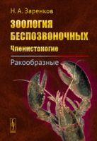 Зоология беспозвоночных. Членистоногие. Ракообразные