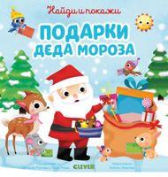 Найди и покажи. Подарки Деда Мороза