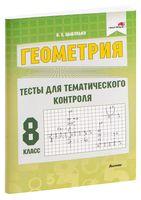 Геометрия. Тесты для тематического контроля. 8 класс