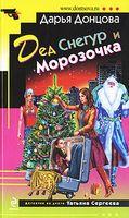 Дед Снегур и Морозочка (м)