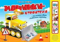 Машинки-строители. Книжка-игрушка