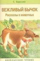 Вежливый бычок. Рассказы о животных