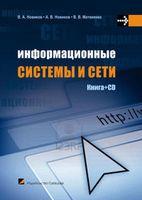 Информационные системы и сети (+ CD)