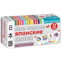 Мои первые японские слова. 333 карточки для запоминания