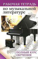 Музыкальная литература. Рабочая тетрадь. Полный курс обучения