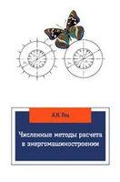 Численные методы расчета в энергомашиностроении