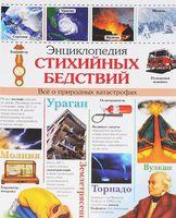 Энциклопедия стихийных бедствий. Всё о природных катастрофах