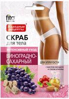 "Скраб для тела ""Виноградно-сахарный"" (100 г)"