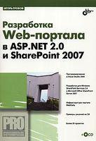Разработка Web-портала в ASP.NET 2.0 и SharePoint 2007 (+ CD)
