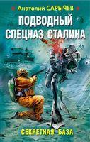 Секретная база. Подводный Спецназ Сталина