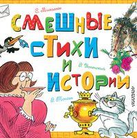 Смешные стихи и истории (Комплект из 3-х книг)