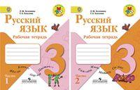 Русский язык. 3 класс. Рабочая тетрадь. В 2-х частях