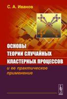 Основы теории случайных кластерных процессов и ее практическое применение