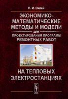 Экономико-математические методы и модели для проектирования программ ремонтных работ на тепловых электростанциях