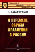 О перемене образа правления в России
