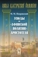 Этюды по «Афинской политии» Аристотеля