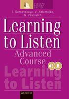 Cлушаем и понимаем английскую речь. Продвинутый этап обучения