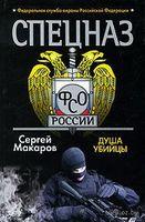 Спецназ ФСО России. Душа убийцы (м)