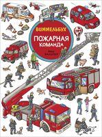 Пожарная команда. Виммельбух