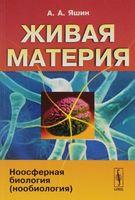Живая материя. Часть 3. Ноосферная биология (нообиология) (в 3 частях)