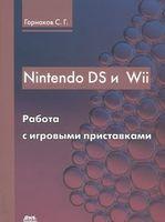 Nintendo DS � Wii. ������ � �������� �����������