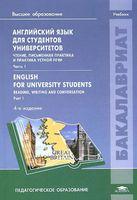 Английский язык для студентов университетов. Чтение, письменная практика и практика устной речи. Часть 1