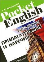 Английские прилагательные и наречия