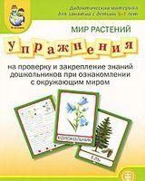 Мир растений. Упражнения на проверку и закрепление знаний дошкольников при ознакомлении с окружающим миром. Дидактический материал для занятий с детьми 5-7 лет