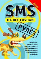 SMS на все случаи. Рулез