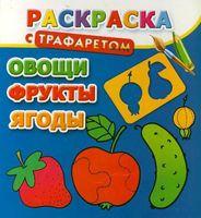 Овощи, фрукты, ягоды. Раскраска с трафаретом