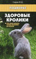 Здоровые кролики. Что надо делать, чтобы кролики не болели