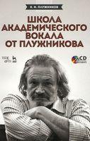 Школа академического вокала от Плужникова (+ CD)