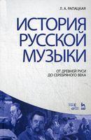 История русской музыки. От Древней Руси до Серебряного века