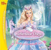Barbie: ��������� �����. ������������ ���