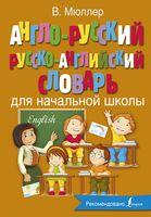 Англо-русский русско-английский словарь для начальной школы