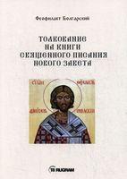 Толкование на книги Священного Писания Нового Завета (м)
