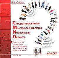 СМИЛ. Стандартизированный многофакторный метод исследования личности