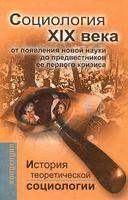 История теоретической социологии. Социология XIX века