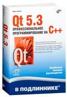 Qt5.3. Профессиональное программирование на C++
