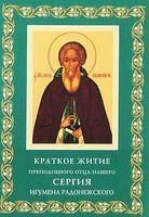 Краткое житие преподобного отца нашего Сергия, игумена Радонежского