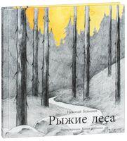 Рыжие леса