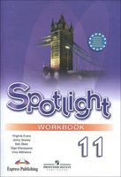 Spotlight. Английский язык. 11 класс. Базовый уровень. Рабочая тетрадь