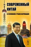 Современный Китай в условиях трансформации (м)